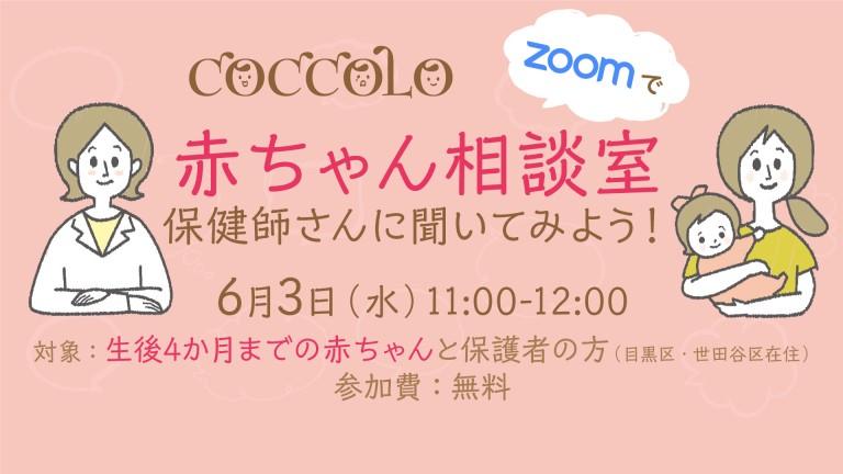 online_200603