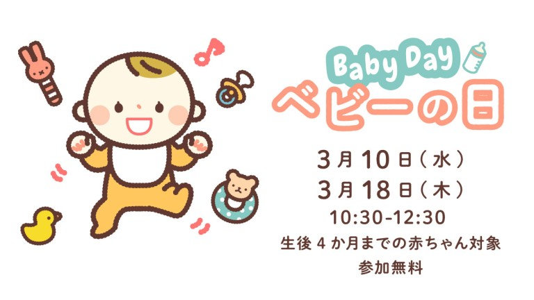 baby-day_202103