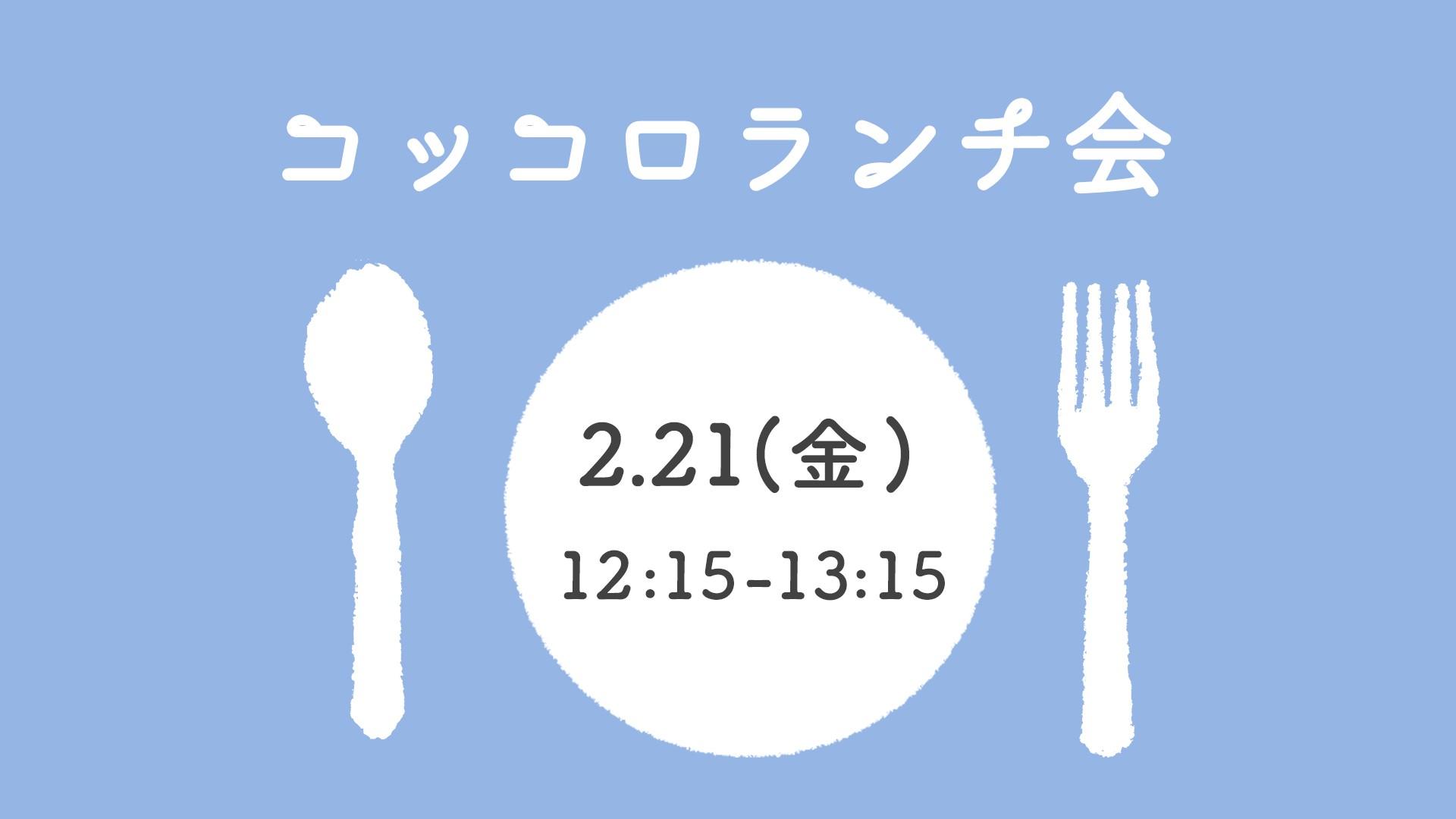 lunchFEB_web