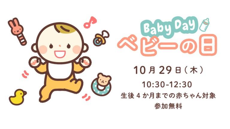 babyday_20201029