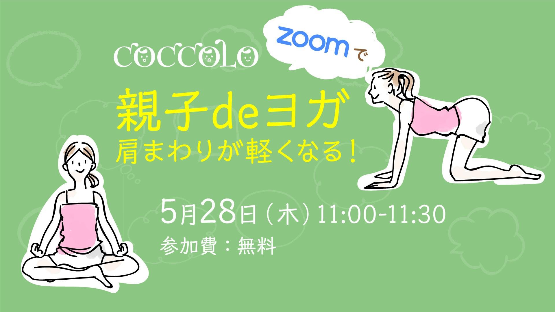 online200528_yoga