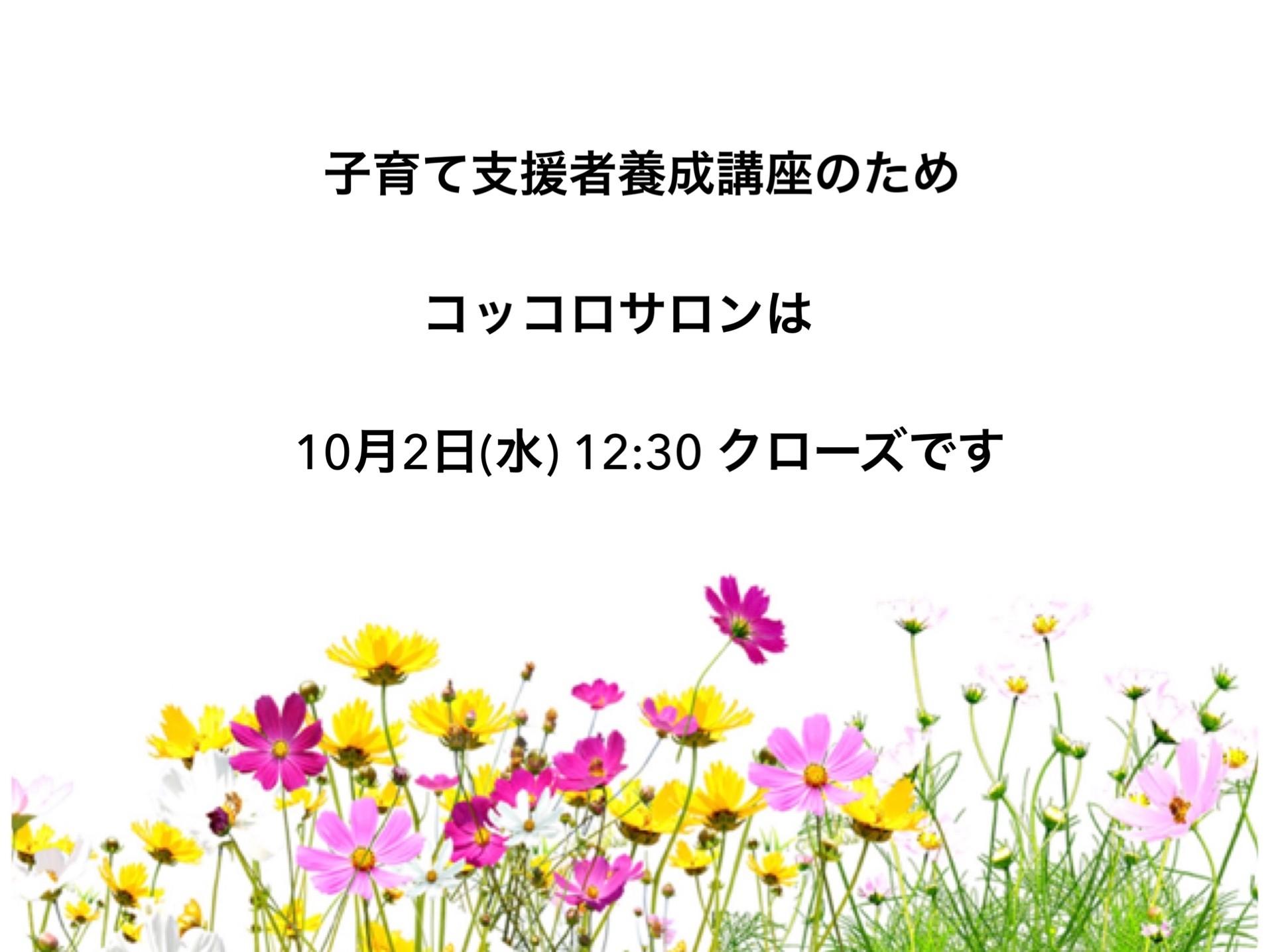 10月2日お知らせ