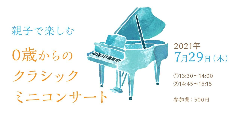 piano20210729
