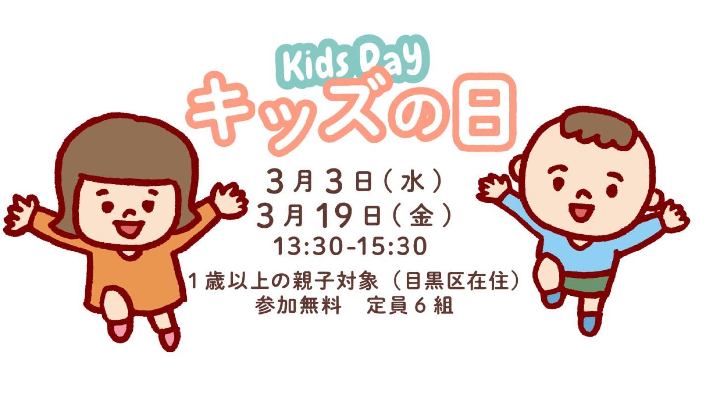 kidsday202103