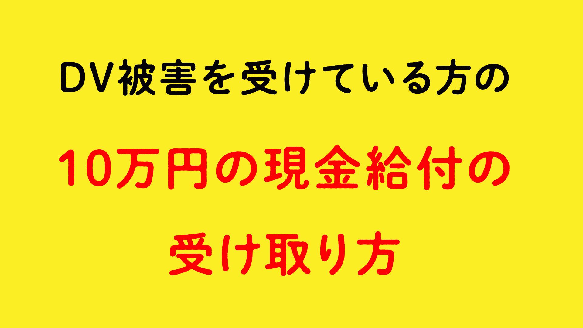 給付 円 区 10 世田谷 万