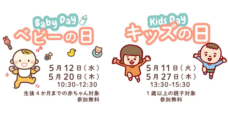 baby-kids-day_202105