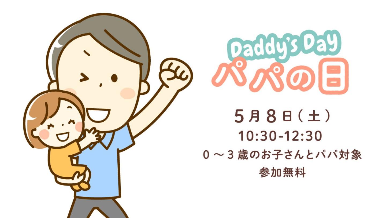 papa-day202105