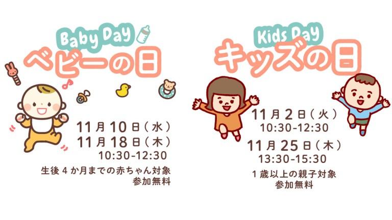baby-kids202111