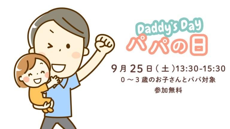 papa-day202109