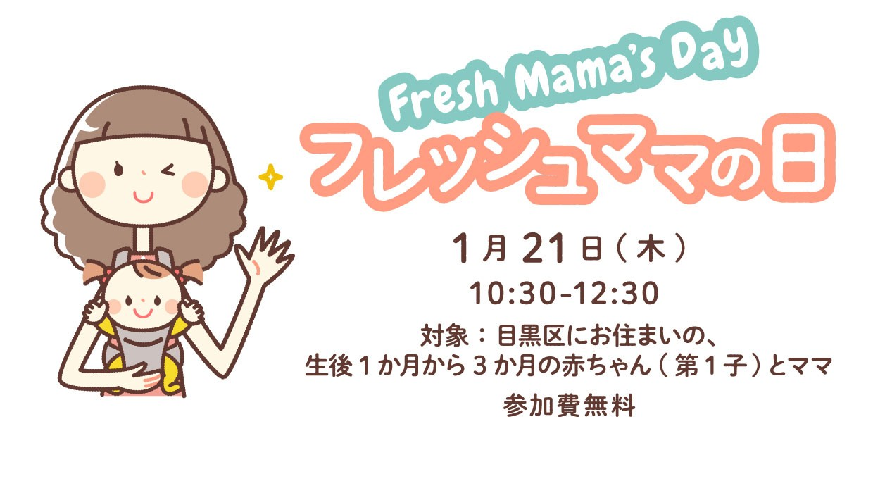 freshmama-day