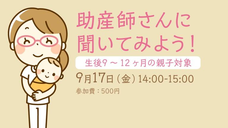 0917_josanshi
