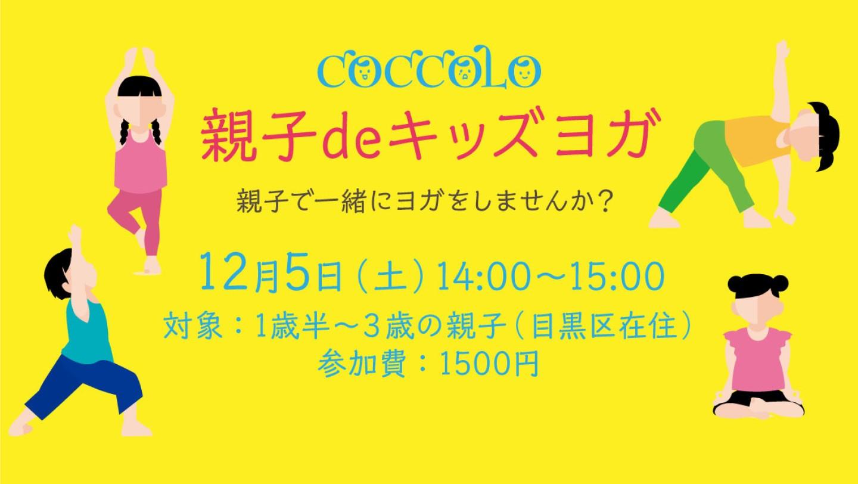kidsyoga_201205-2