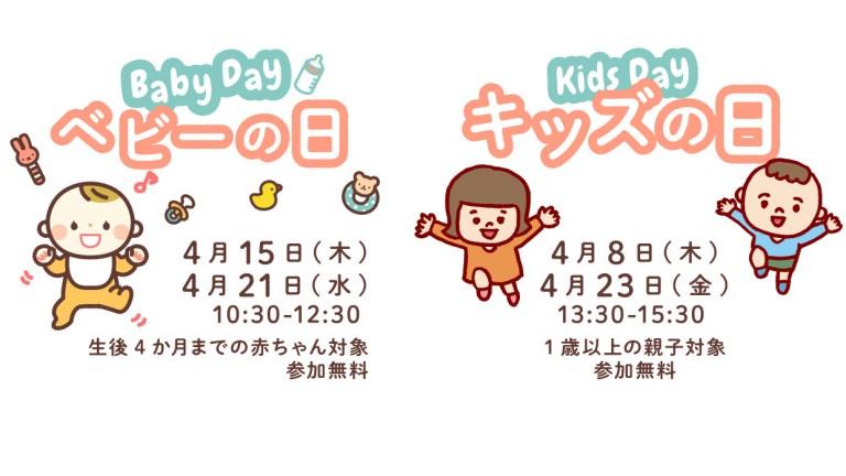 baby-kids-day_202104