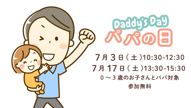 papa-day202107