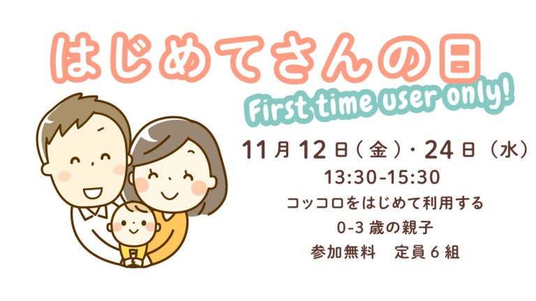 first-time-only_202111