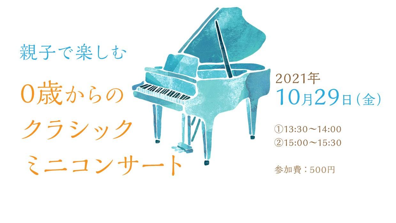 piano20211029