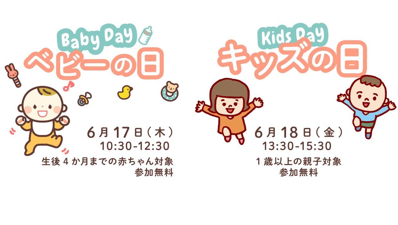 baby-kids-day_202106