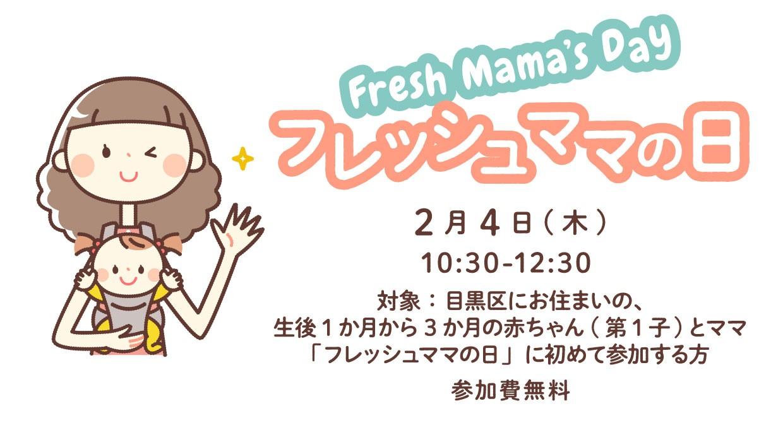 freshmama-day202102