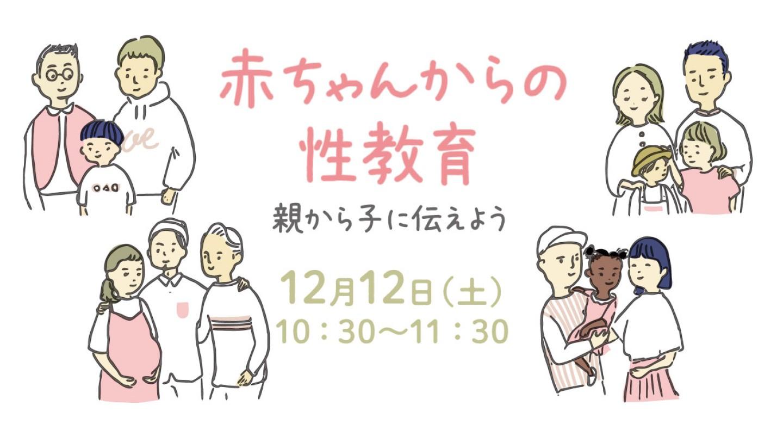 sex-education_201212