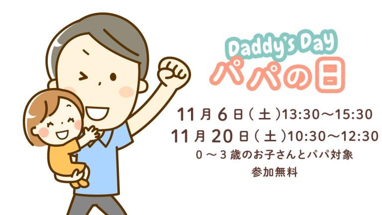 papa-day202111
