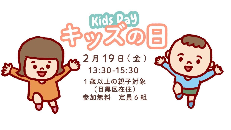 kidsday_0219