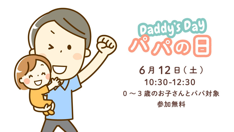 papa-day202106
