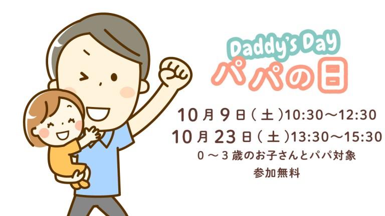 papa-day202110