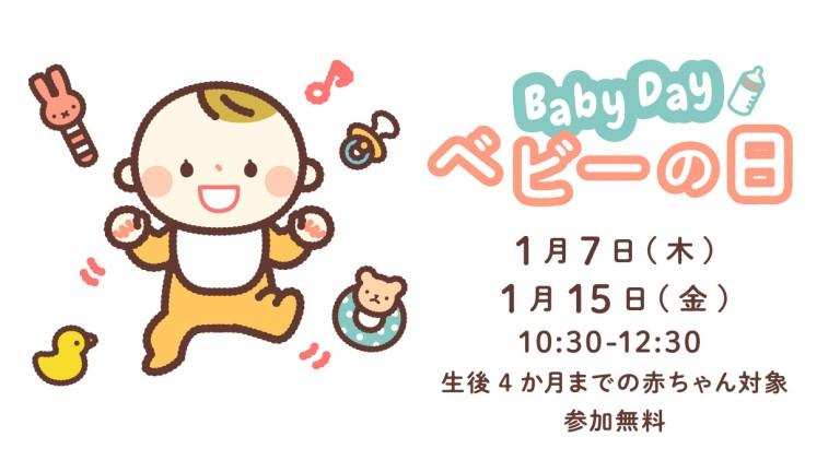 baby-day_202101