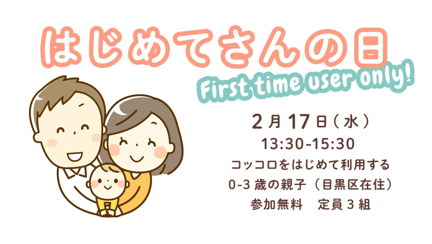 first-time0217