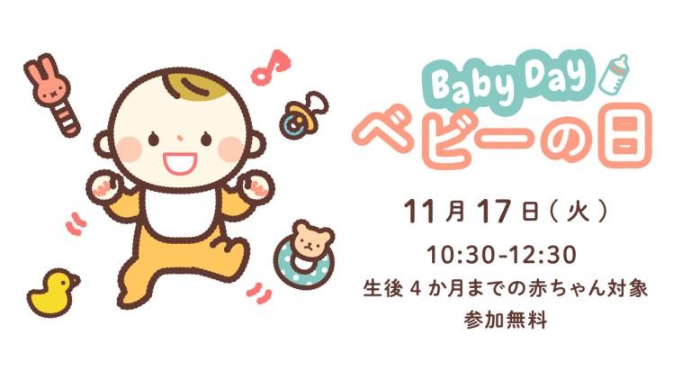 babyday_20201117