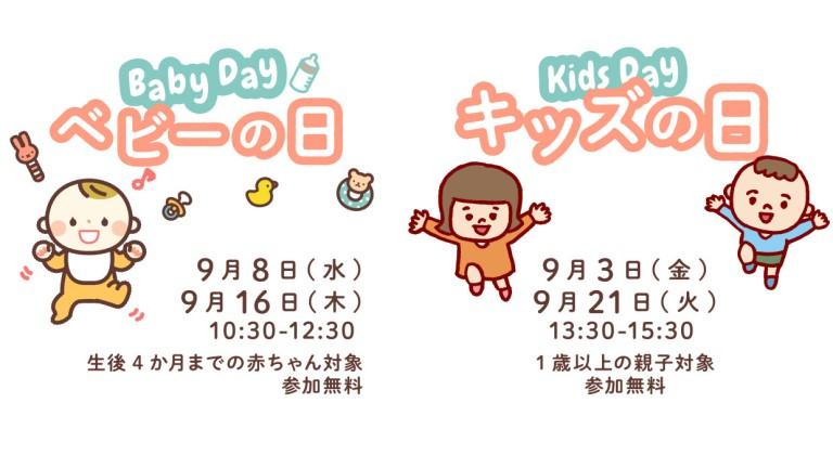 kids-day_202109