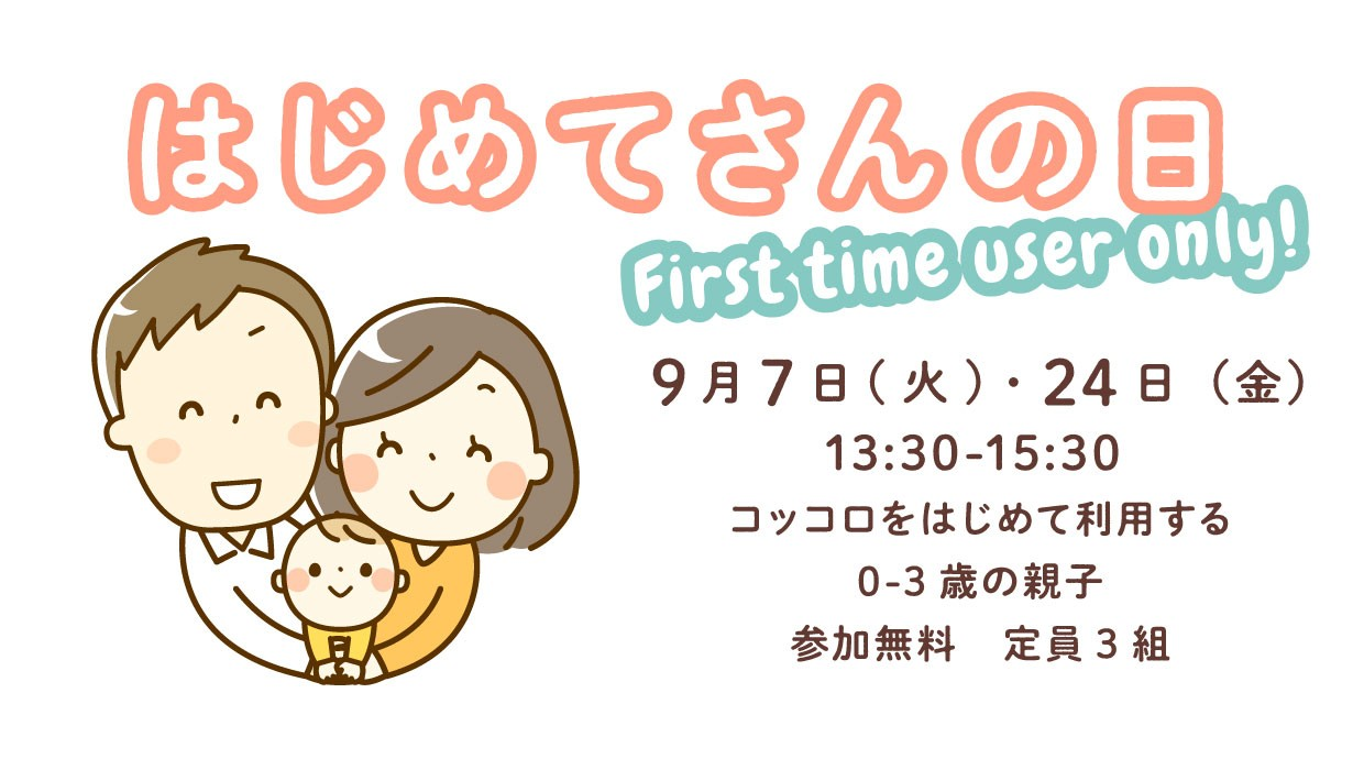 first-time-only_202109