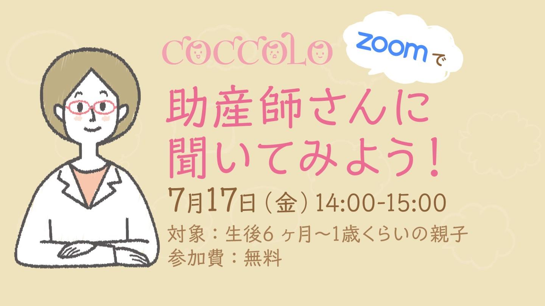 online0717-josanshi