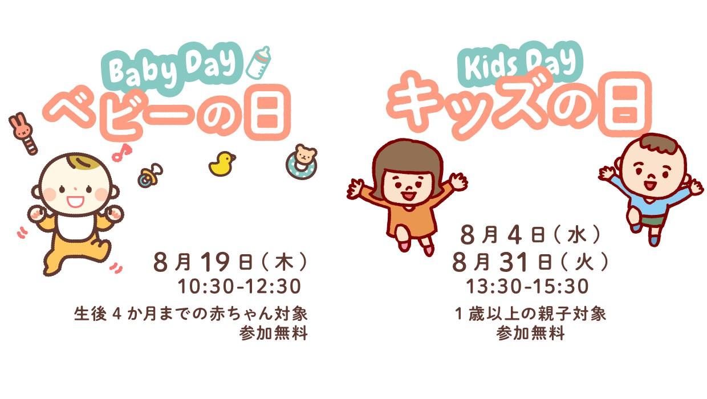 kids-day_202108