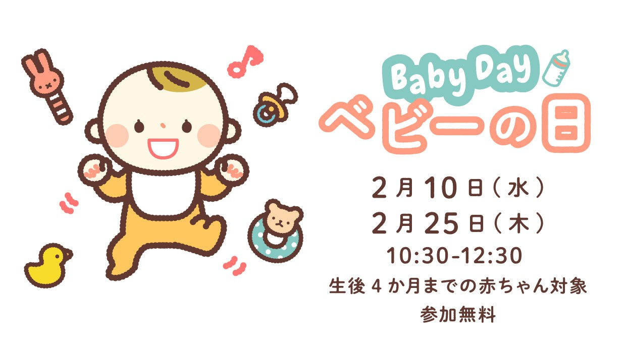 baby-day_202102